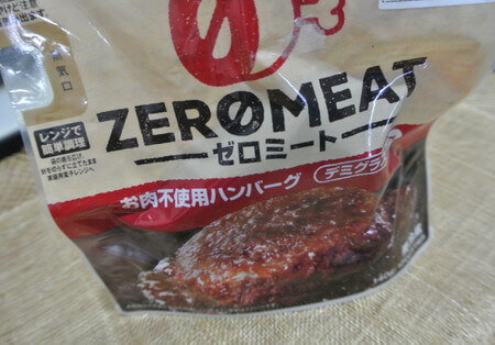 0-meat