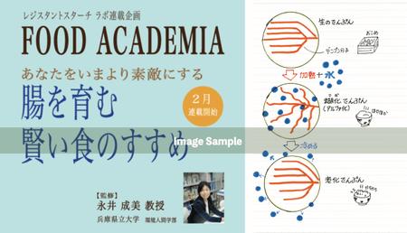 food-academia