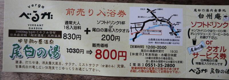 camper-journey-hakushu-7-9-5
